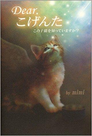 Dear,こげんた―この子猫を知っていますか?