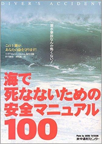 海で死なないための安全マニュアル100―潜水事故なんか怖くない!