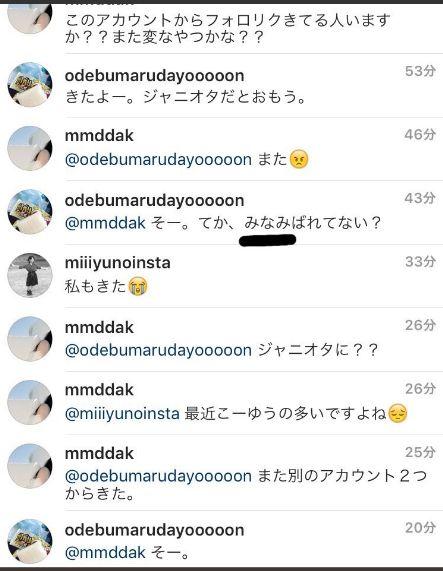 乃木坂星野みなみの裏垢も流出村重杏奈や森本慎太郎と会話しているログも流出。