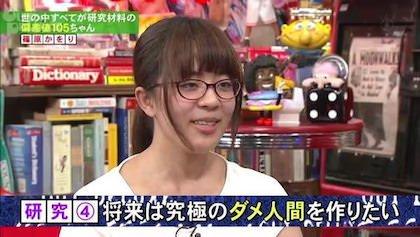 篠原かをりさん「将来は究極のダメ人間を作りたい」