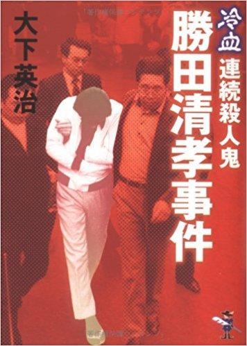 勝田清孝事件―冷血・連続殺人鬼