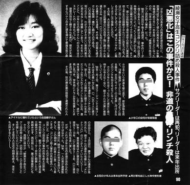 綾瀬女子高生コンクリート詰め殺人事件の記事
