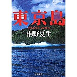 小説「東京島」