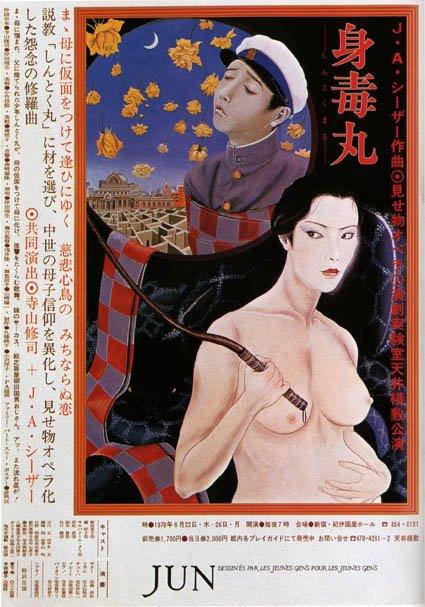 『身毒丸』ポスター