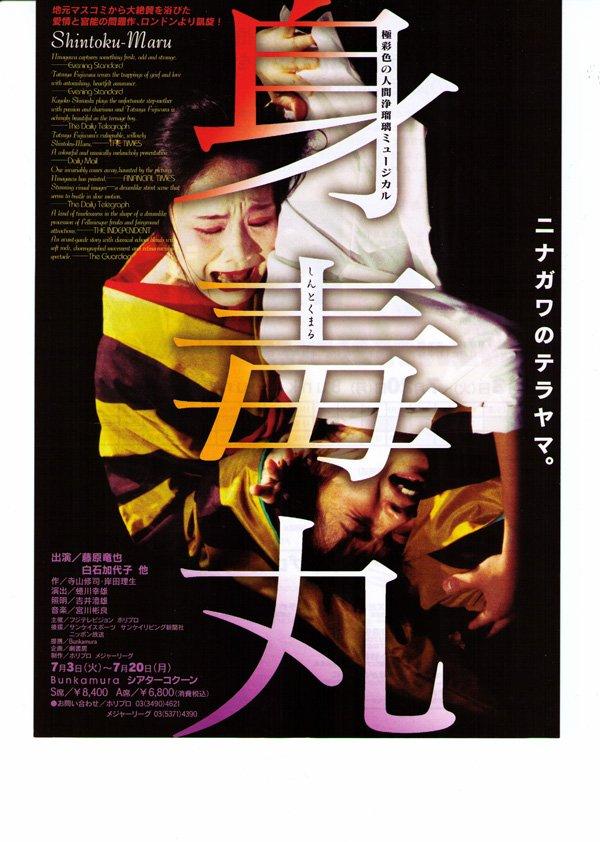 国内公演のポスター