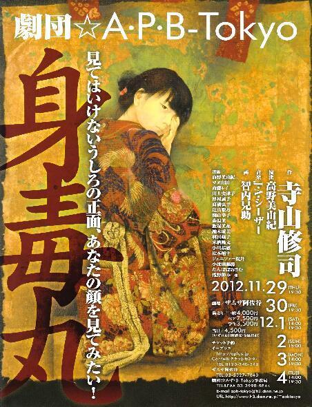 2012年 劇団☆A・P・B-tokyo『身毒丸』