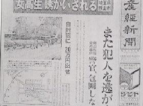 事件を報道する新聞