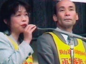 奥様早智子さんと二人三脚で、今日も無罪を訴えています。