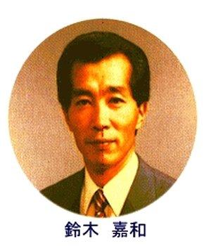 鈴木 嘉和(すずき よしかず、1940年 - 消息不明=1992年)は、1992年に「風船おじさん」として知られたピアノ調律師。