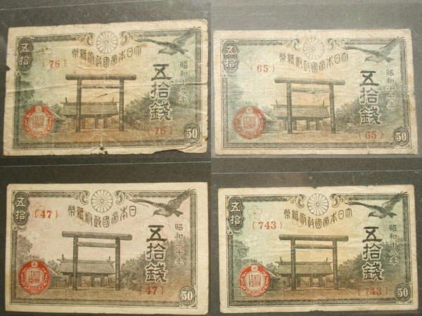 大日本帝国政府 紙幣