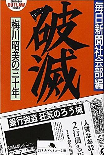 破滅―梅川昭美の三十年