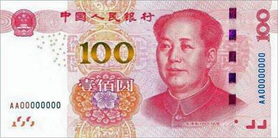 中国100元札の新紙幣。数字がまばゆい