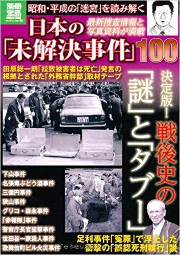日本の「未解決事件」100
