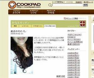 木嶋佳苗被告のブログ「かなえキッチン」