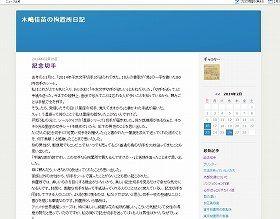 アクセスも急増「木嶋佳苗の拘置所日記」(画像はブログトップページ)