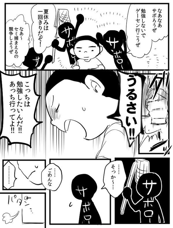 サボローと少年のちょろっとしんみりするショート漫画 1