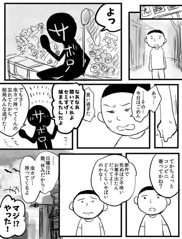サボローと少年のちょろっとしんみりするショート漫画 2