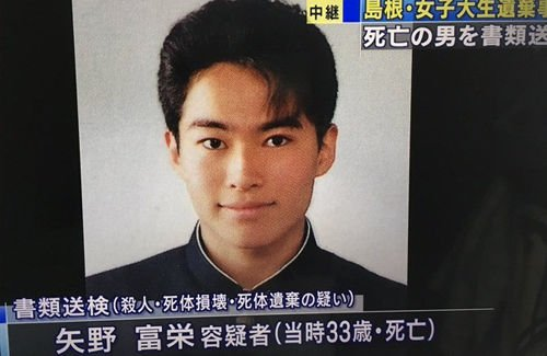 矢野富栄容疑者