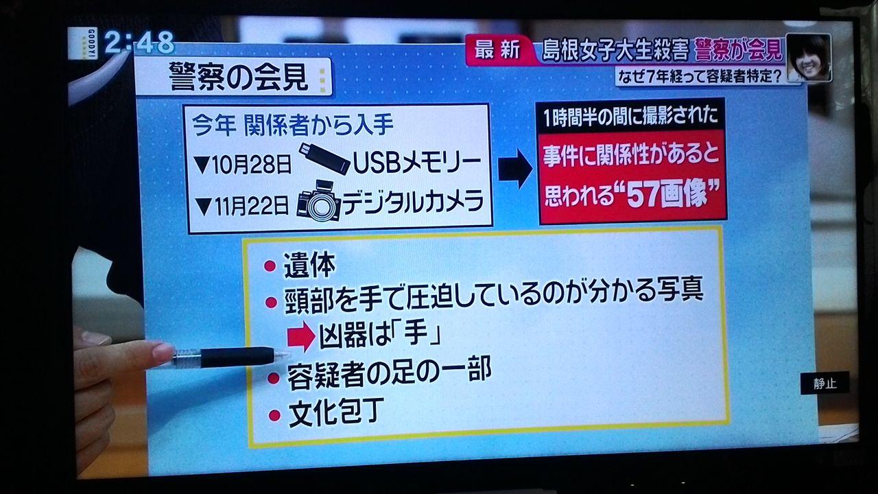 矢野容疑者は切断した遺体を1時間半にわたって自宅で撮影していたことがわかった