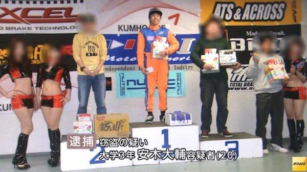 笑顔で表彰台に立つ安木大輔容疑者1