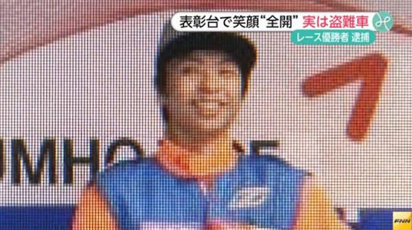 笑顔で表彰台に立つ安木大輔容疑者3