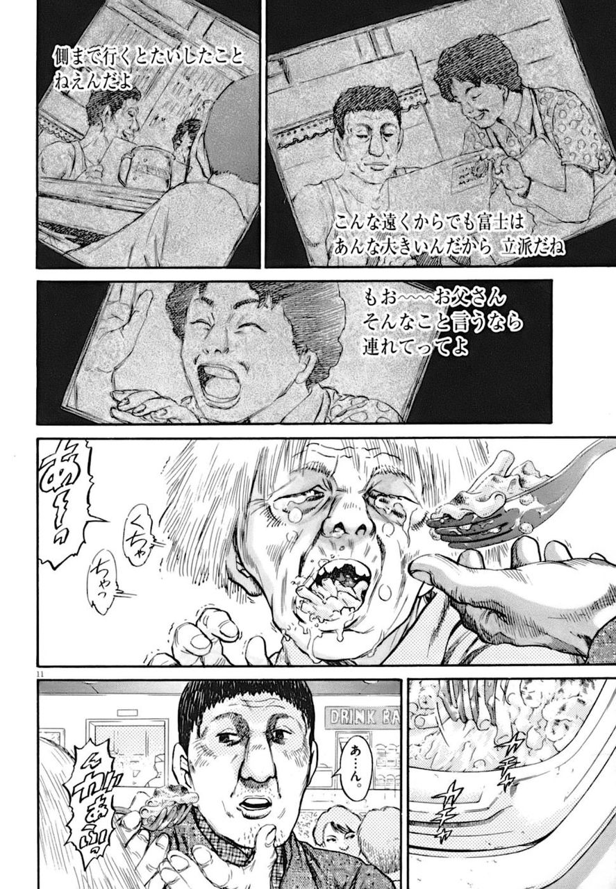 京都認知症母殺害心中未遂事件 漫画