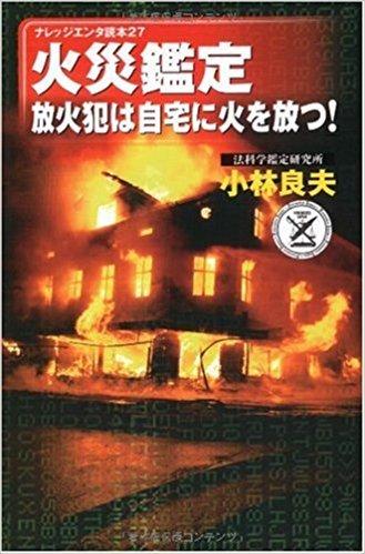 火災鑑定―放火犯は自宅に火を放つ!