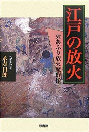 江戸の放火―火あぶり放火魔群像