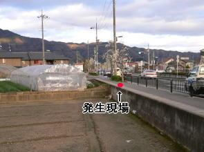 発生現場の写真(近景)