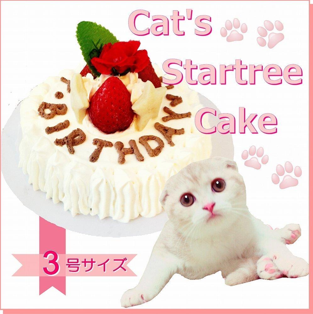 猫用無添加ミニ誕生日ケーキ スターツリー