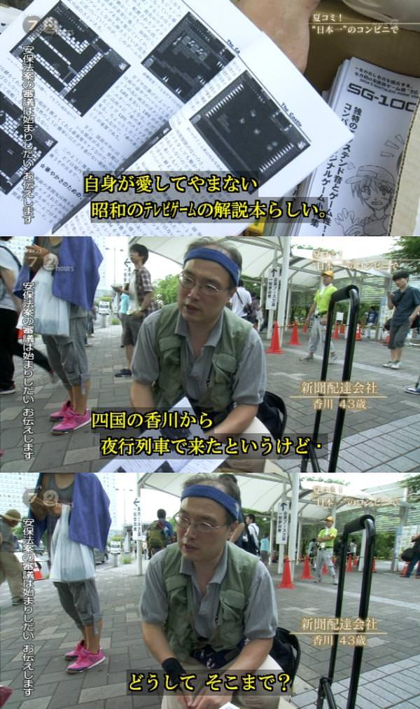 コミケ戦士の鑑2
