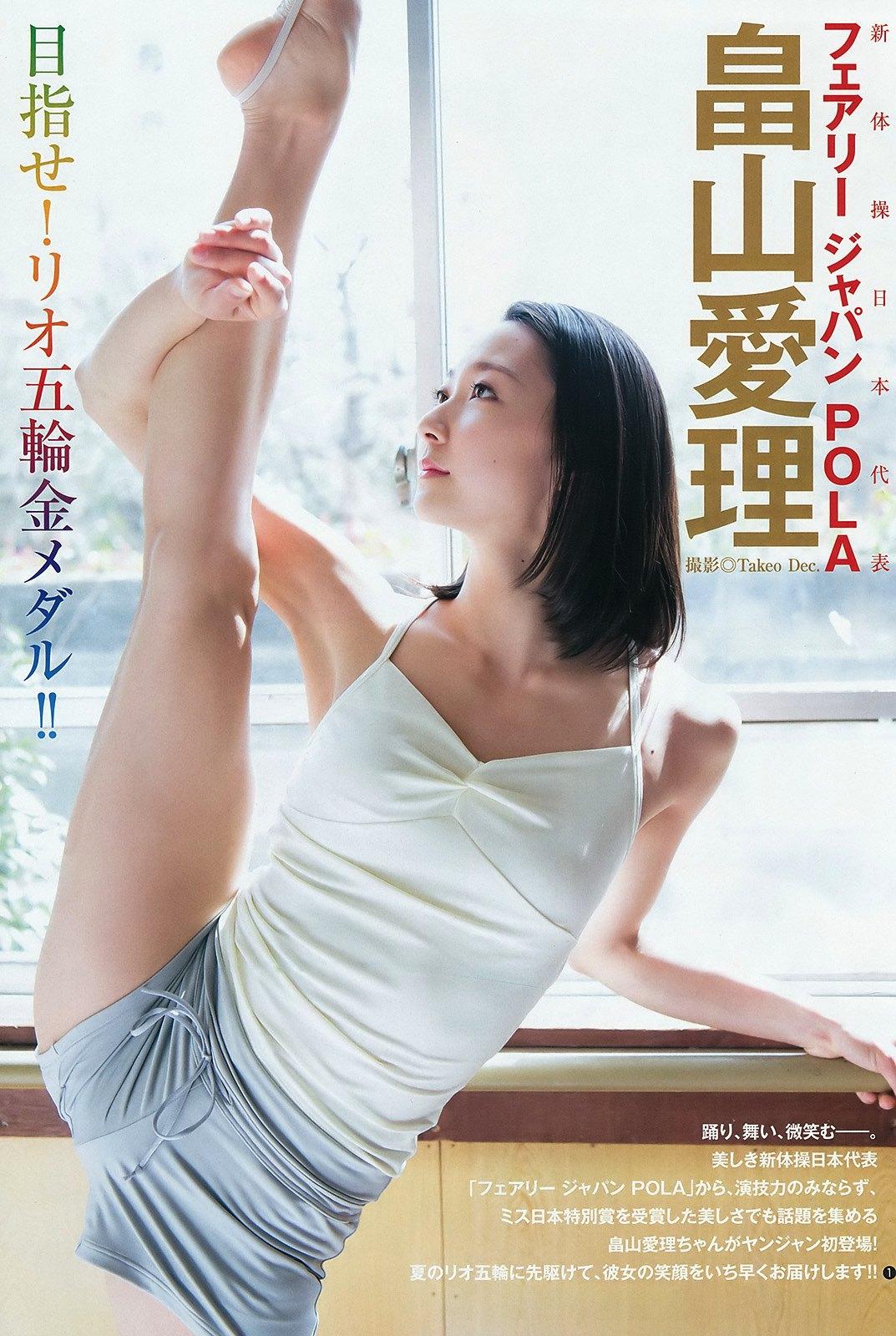 畠山愛理のかわいい画像