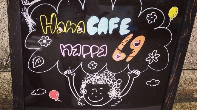花と植物、美味しいコーヒーとカフェごはん