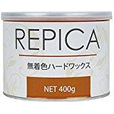 【REPICA】 無着色ハードワックス 敏感肌用