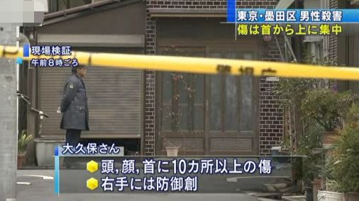 階建て住宅で、この家に住む無職男性(58)が、首や顔、頭などを刃物で刺され死亡しているのを、訪問した親族の男性(75)が発見した。