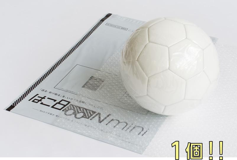 サッカーボールも入っちゃいます!