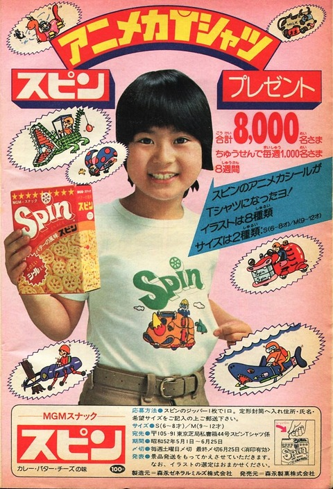 1977年 MGMスナック スピンの広告