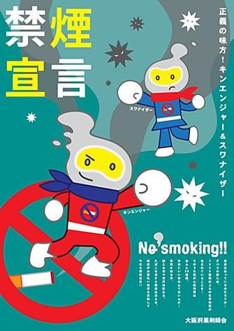 喫煙防止啓発ポスター