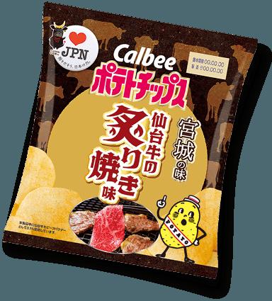 仙台牛の炙り焼き味 (宮城県)