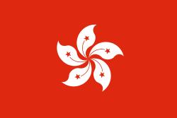 中華人民共和国香港特別行政区 / Hong Kong