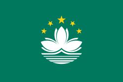 中華人民共和国マカオ特別行政区 / Macau