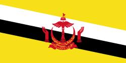 ブルネイ・ダルサラーム国 / Brunei Darussalam