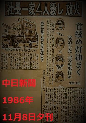 1986年 「杉並一家放火殺人事件」 犯人Rは、なぜ2歳の娘まで殺したのか?