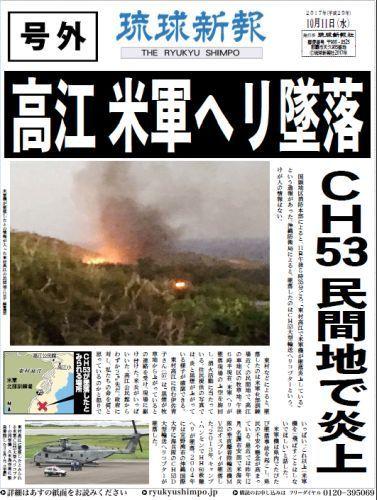 琉球新聞の号外