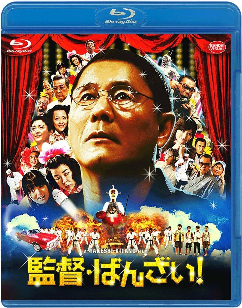2007年公開『監督・ばんざい!』