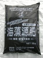 トーマス菌を利用した有機ぼかし肥料【海藻源肥】