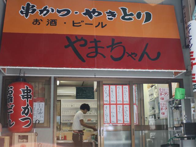 「世界の山ちゃん」の創業一号店「やまちゃん」が、29年のときを経て当時の趣そのままに再現オープン!