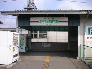 東武宇都宮線「おもちゃのまち駅」