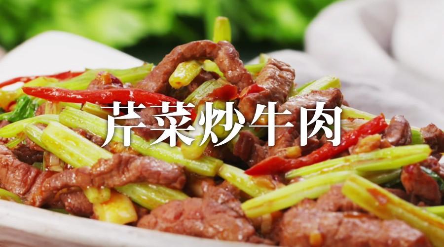 細切り牛肉とセロリ炒め「芹菜炒牛肉」