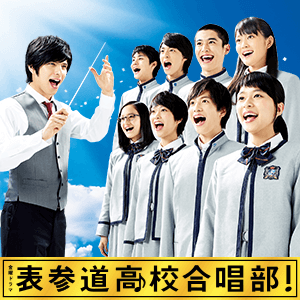 表参道高校合唱部! 第5話にてゲスト出演